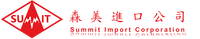 森美進口公司 Summit Import Corp.
